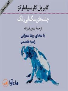 کتاب صوتی چشمهای سگ آبی رنگ