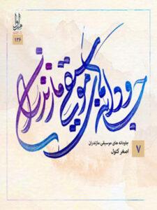 آلبوم جاودانه های موسیقی مازندران ۷ (اصغر کتول)