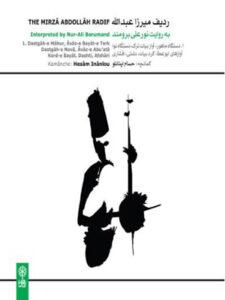 آلبوم ردیف میرزاعبدالله. به روایت نورعلی برومند. اجرای کمانچه (۱)